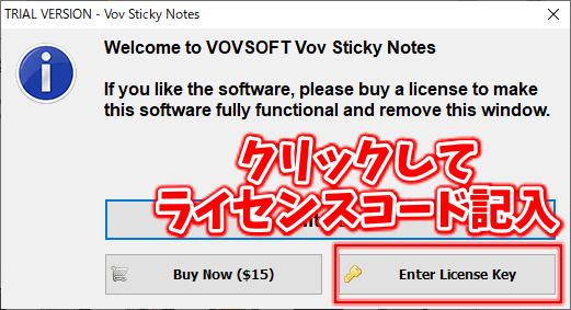 wonderfoxクリスマスキャンペーン 無料ライセンスコード Vov Sticky Notes