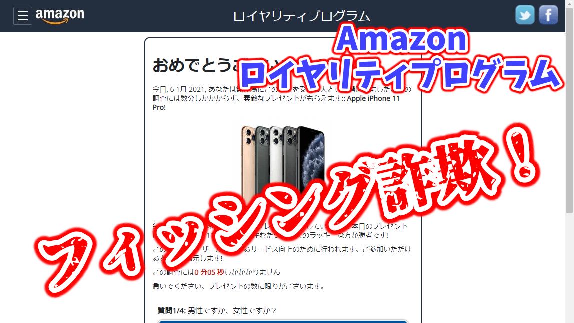 Amazon ロイヤリティプログラムはフィッシング詐欺!もしアンケートに答えてしまったら?