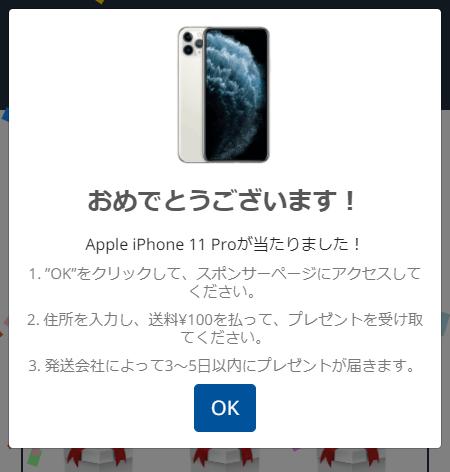 Amazon ロイヤリティプログラム フィッシング詐欺なのでアンケートに答えてしまったらどうなるのか? プレゼントボックスの選択 Apple iPhone 11 Pro当選