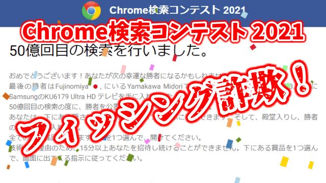 Chrome検索コンテスト 2021はフィッシング詐欺!