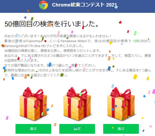 Chrome検索コンテスト 2021 50億回目の検索を行いました。