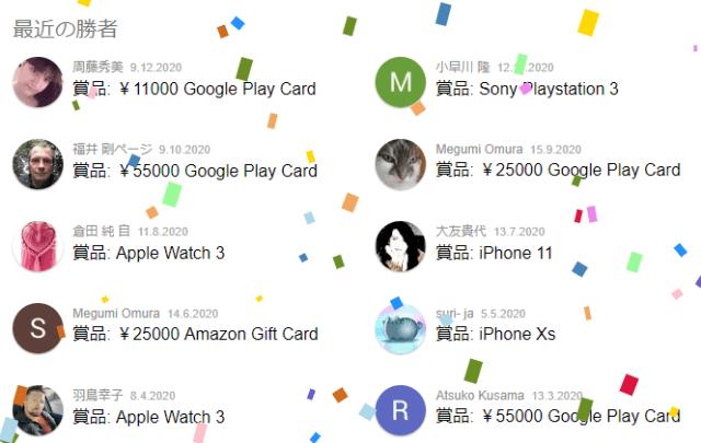 Chrome検索コンテスト 2021 50億回目の検索を行いました。 最近の勝者のコメント 周藤秀美 小早川 隆