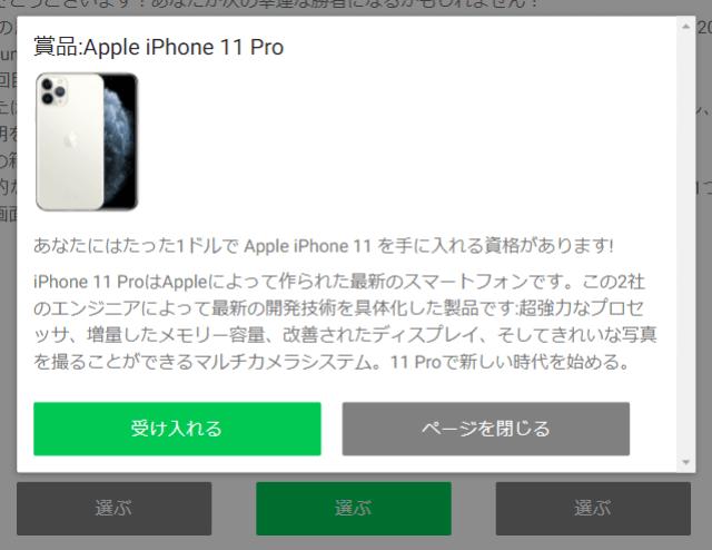 Chrome検索コンテスト 2021 フィッシング詐欺サイト Apple iPhone 11 Pro当選