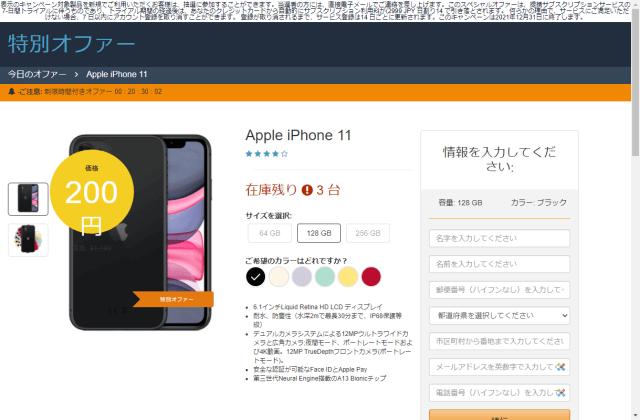 Chrome検索コンテスト 2021 フィッシング詐欺サイト Apple iPhone 11 Pro