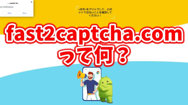 fast2captcha.comからの通知って何?許可を押してしまったらどうなる?