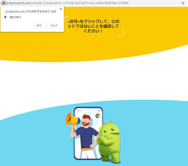 fast2captcha.com 通知の許可を求めてくる 許可を押してしまったらどうなる?