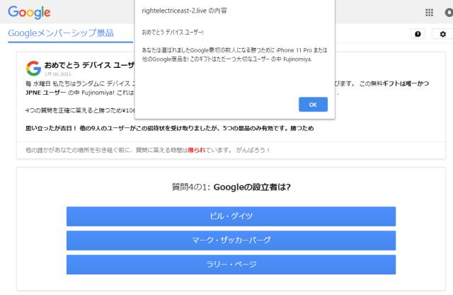fast2captcha.com 通知の許可を求めてくる 許可を押してしまったらどうなる? Googleメンバーシップ景品のフィッシング詐欺が表示された