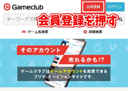ゲームクラブ 会員登録のやり方