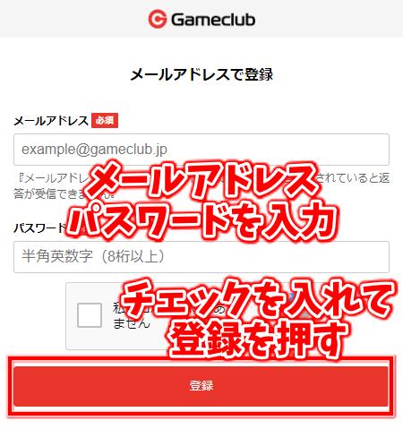 ゲームクラブ 会員登録のやり方 メールアドレスとパスワードを入力