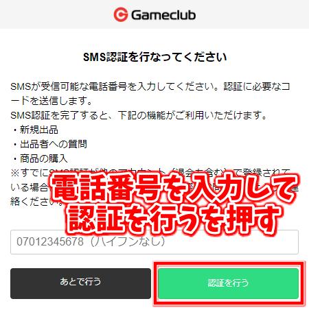 ゲームクラブ SMS認証のやり方 電話番号を入力する