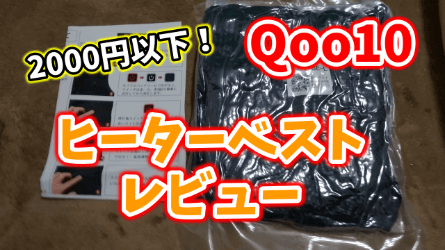 Qoo10のヒーター付きベストとモバイルバッテリーを買った結果・・・【レビュー】
