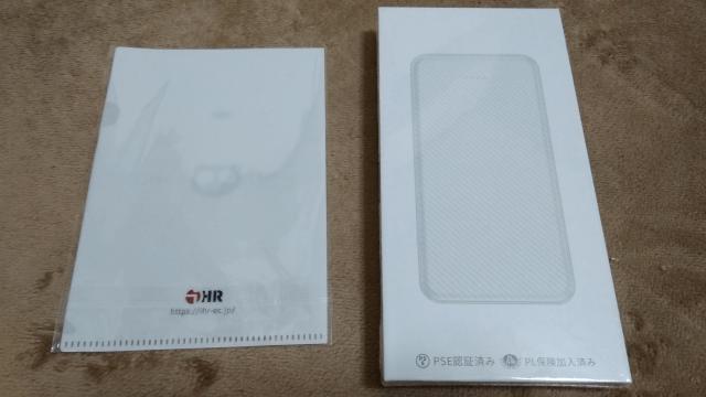 Qoo10 激安ヒーター付きベスト レビュー モバイルバッテリー購入