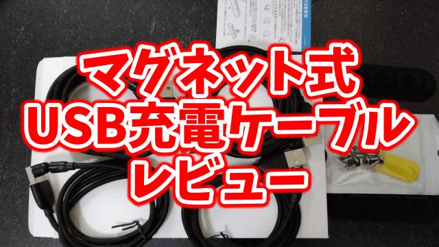 マグネット式USB充電ケーブルレビュー!充電口が壊れる前に付けるのがオススメ!