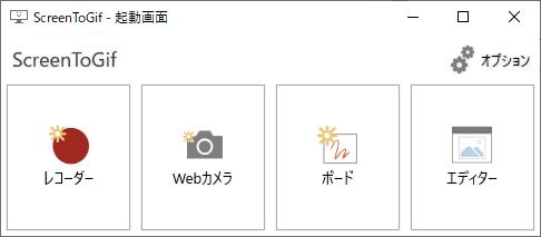 ScreenToGifの使い方 起動画面
