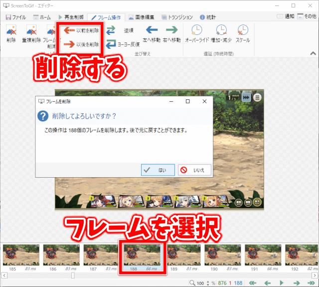 ScreenToGifの使い方 録画したGIFアニメを編集する フレームを削除する方法