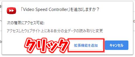 Video Speed Controllerの使い方 chrome拡張機能を追加する方法
