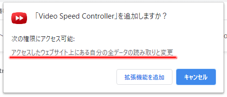 Video Speed Controllerの使い方 安全?危険?
