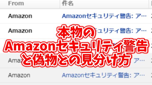 本物のAmazonセキュリティ警告メールと偽物かどうかの見分け方