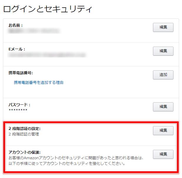 本物のAmazonセキュリティ警告メール ログインとセキュリティ