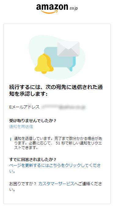 本物のAmazonセキュリティ警告メール 続行するには、次の宛先に送信された通知を承認します