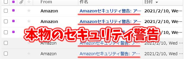 本物のAmazonセキュリティ警告メール