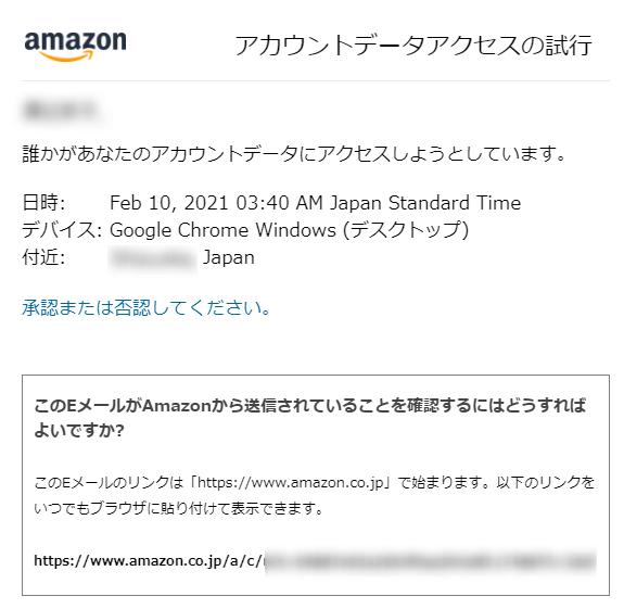 本物のAmazonセキュリティ警告メール アカウントデータアクセスの試行