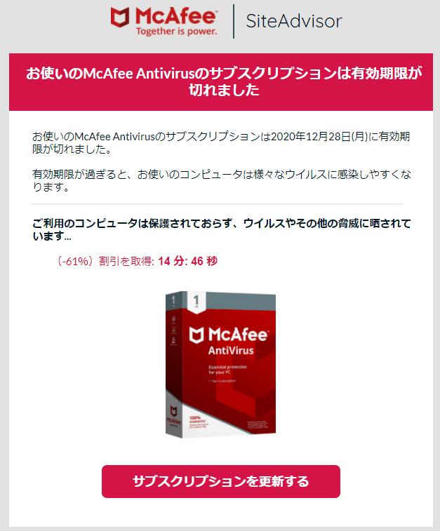 お使いのMcAfee Antivirusのサブスクリプションは有効期限が切れました 詐欺?広告?