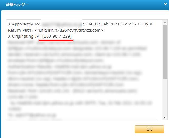 迷惑メール対策方法 X-Originating-IPを確認する