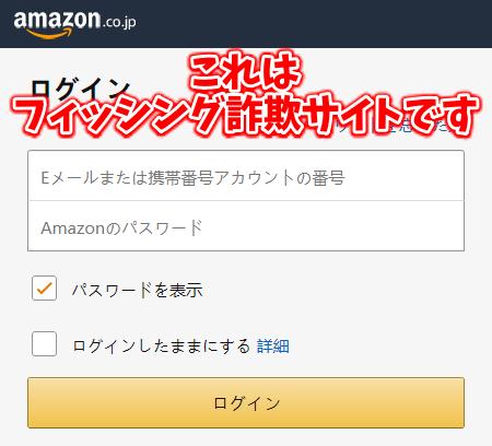 フィッシング詐欺サイトの事例 Amazon