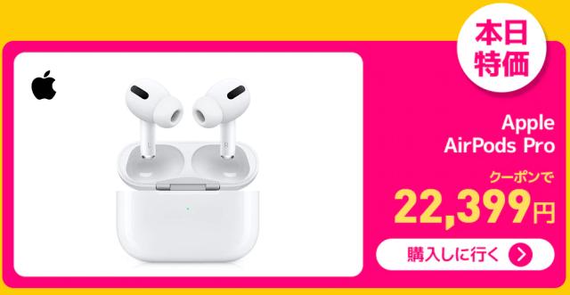 Qoo10のスーパーセールとは? 超特価アイテムが安い Apple AirPods Pro