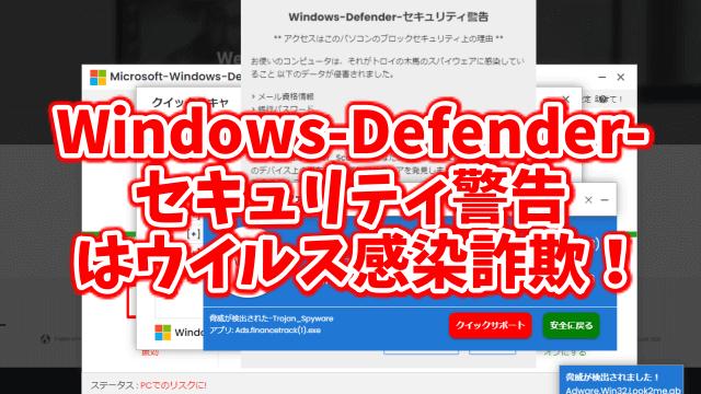 Windows-Defender-セキュリティ警告はウイルス感染詐欺!