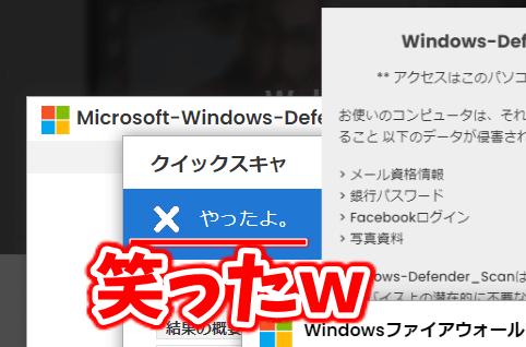Windows-Defender-セキュリティ警告 クイックスキャン「やったよ」