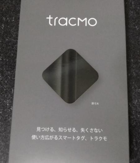 忘れ物 落とし物防止スマートタグ tracmoの使い方