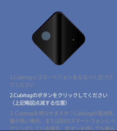 忘れ物 落とし物防止スマートタグ tracmoアプリの使い方 スマホとCubitagをペアリングする方法