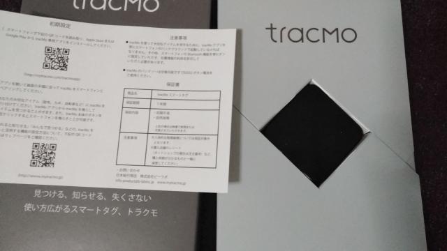 忘れ物 落とし物防止スマートタグ tracmoの使い方 箱の中身