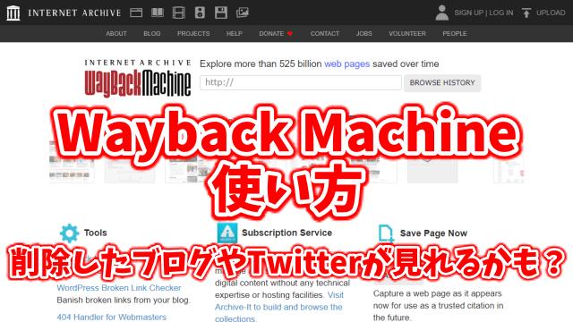 黒歴史を掘り起こす?!削除したブログやサイトを見るWayback Machineの使い方