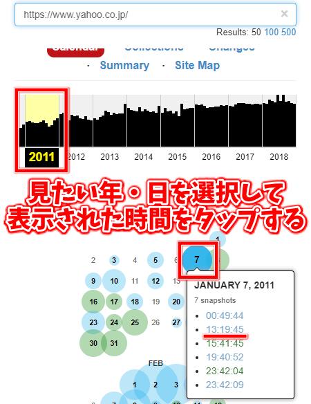 Wayback Machineの使い方 見たい過去記事の年や月日を選択する