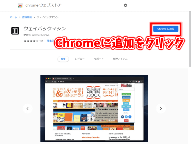 Wayback Machineの使い方 Chromeの拡張機能