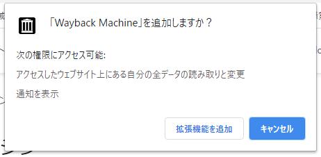 Wayback Machineの使い方 Chromeの拡張機能 安全性が心配な場合には無理して追加する必要なし