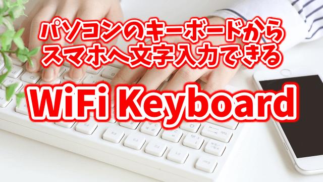 パソコンのキーボードをスマホで使うアプリ「WiFi Keyboard」の使い方