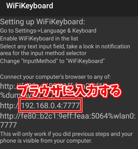 パソコンのキーボードをスマホで使うアプリ「WiFi Keyboard」の使い方 アドレスをブラウザに入力する