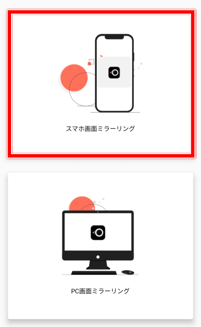 LetsViewの使い方 スマホ画面をミラーリング