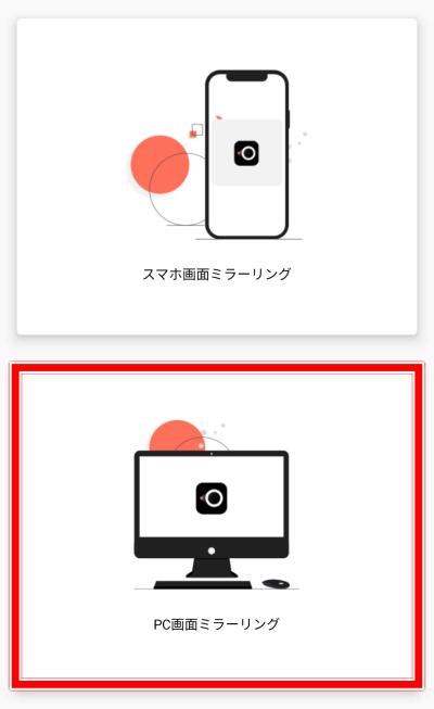 LetsViewの使い方 パソコン画面をスマホにミラーリング