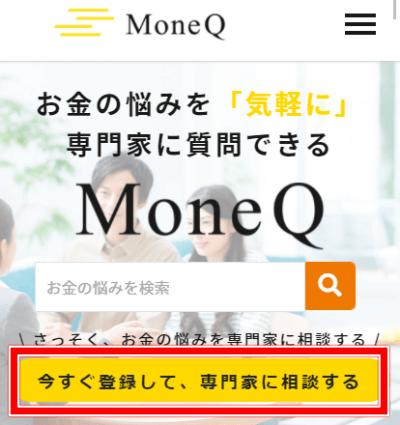 MoneQ お金のお悩み相談 会員登録方法