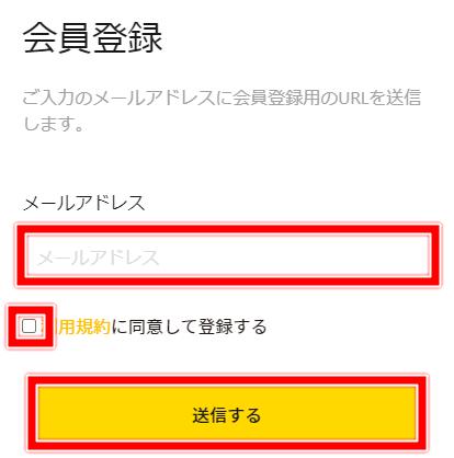 MoneQ お金のお悩み相談 会員登録方法 メールアドレス入力