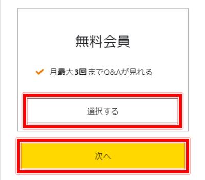 MoneQ お金のお悩み相談 会員登録方法 無料会員選択