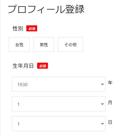 MoneQ お金のお悩み相談 会員登録方法 プロフィール登録