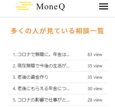 MoneQの使い方 お金のお悩み相談一覧 コロナ 無職 老後