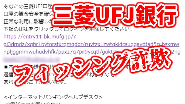 三菱UFJ銀行からのメールはフィッシング詐欺に注意!
