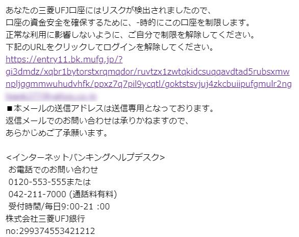 三菱UFJ銀行のフィッシング詐欺メール 事例